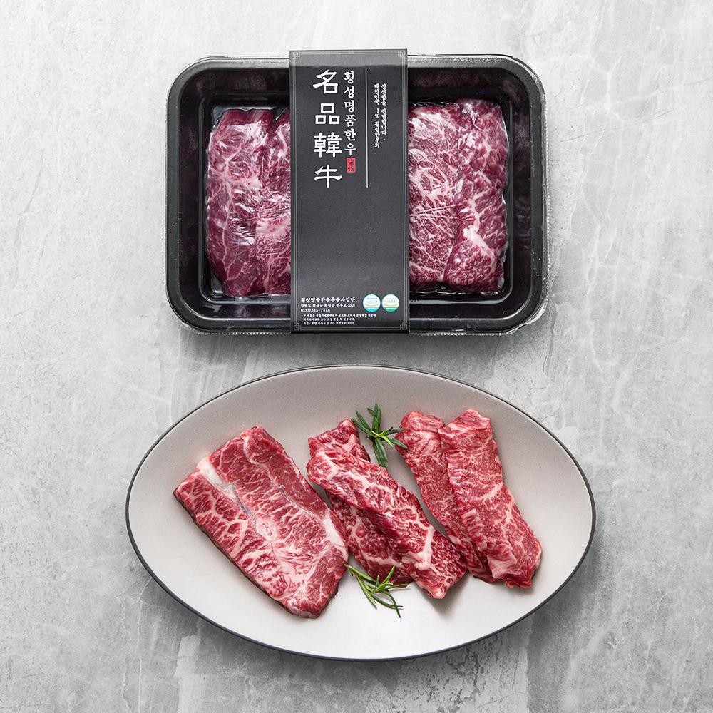 횡성한우 1등급 특수부위 구이용 (냉장), 200g, 1팩