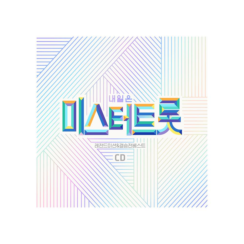 내일은 미스터트롯 - 레전드미션 앤 결승전 베스트, 2CD