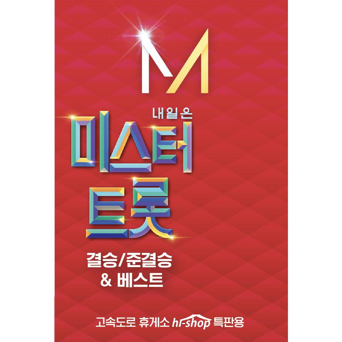 금길 내일은 미스터트롯 결승 준결승 베스트, USB 앨범 1개