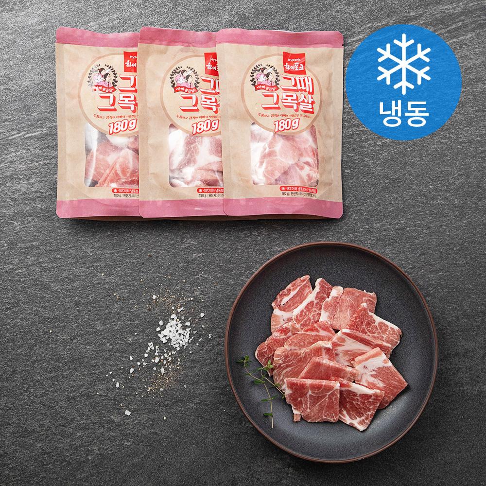 하이포크 한돈 그때 그 목심 돼지고기 (냉동), 180g, 3개