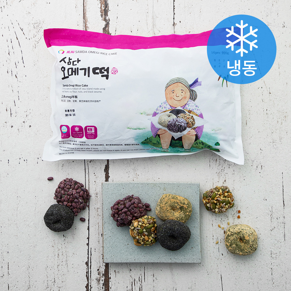 삼다 오메기떡 4종세트 (냉동), 920g, 1세트
