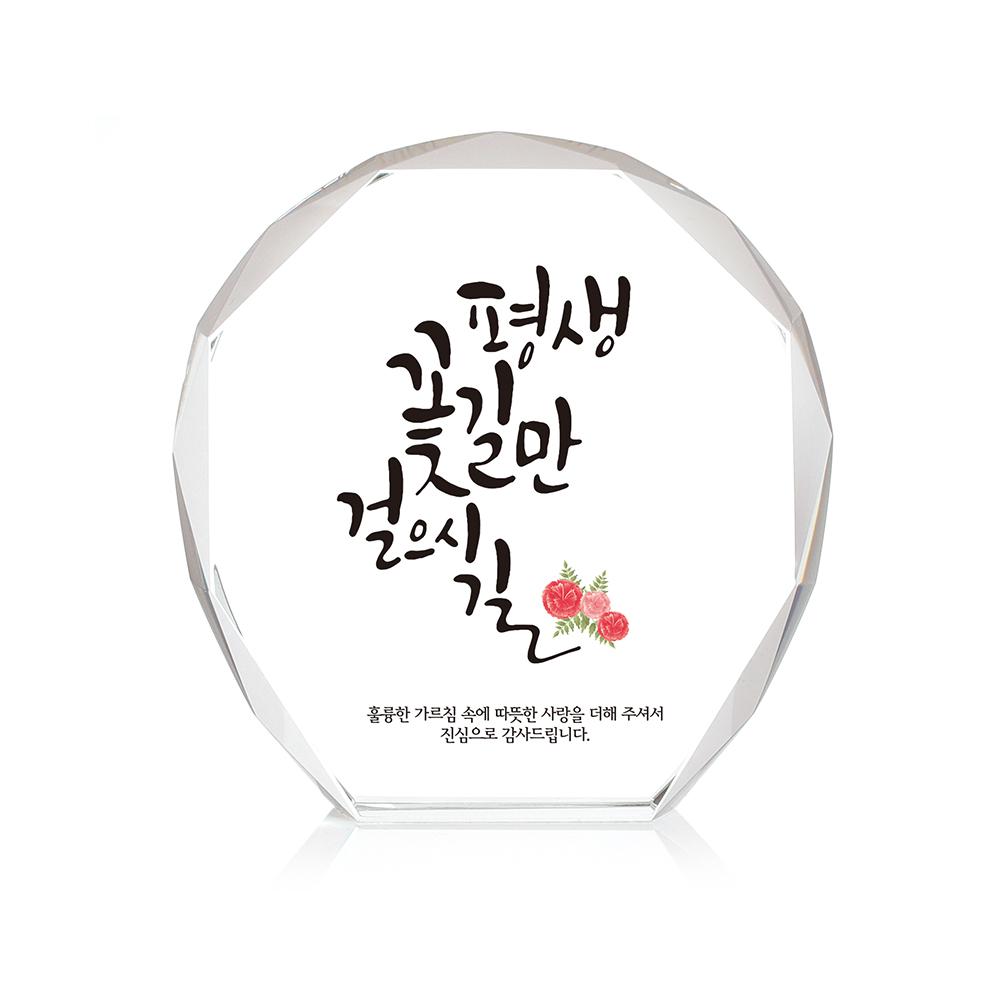 미니 크리스탈 상패, 평생꽃길