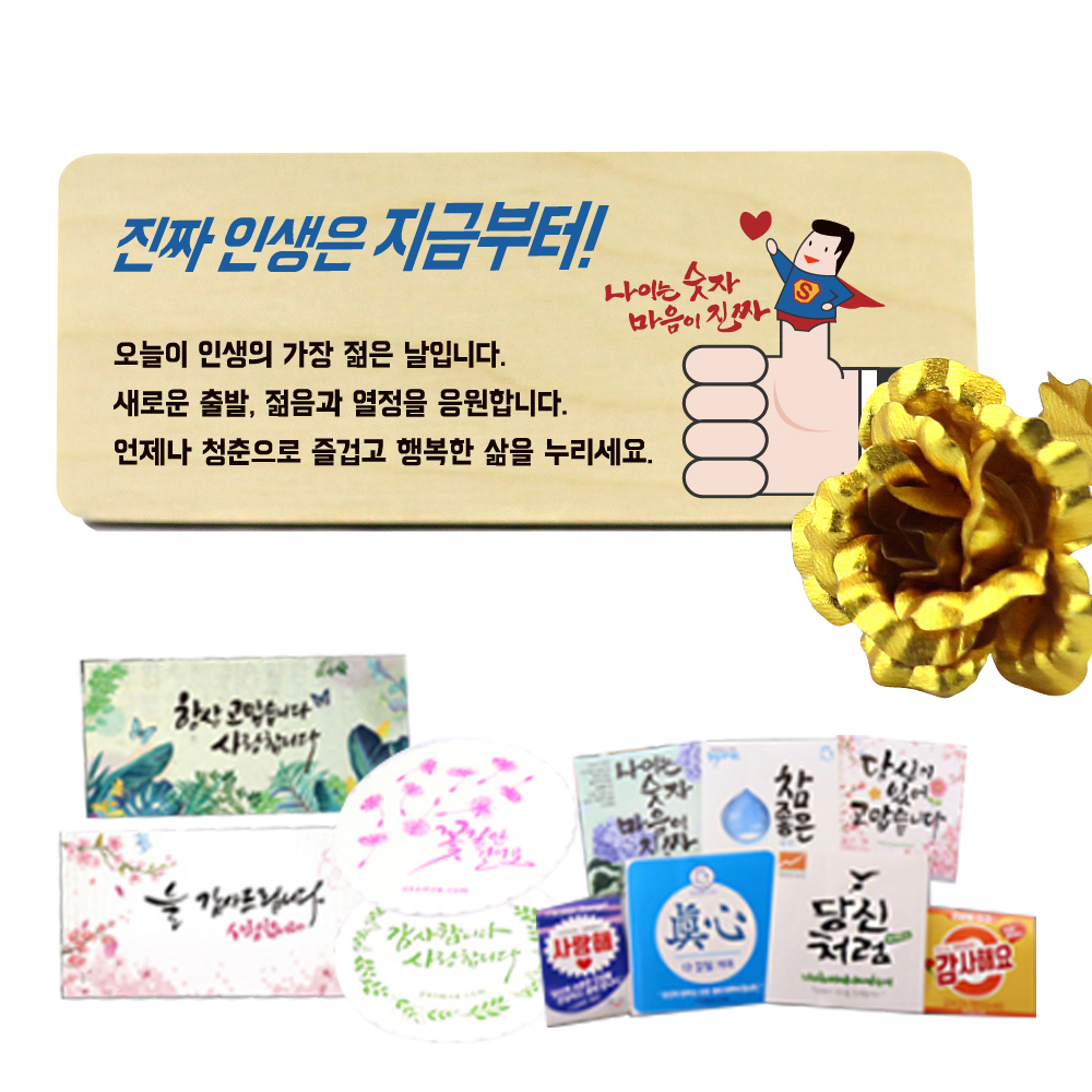 우드레터와이드 + 금장미 + 용품 3종 세트, 07
