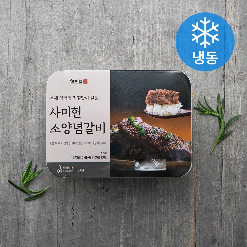 사미헌 양념소갈비 (냉동), 500g, 1개