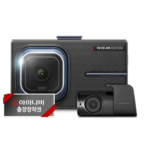 아이나비 블랙박스 32GB QXD5000 + 출장장착