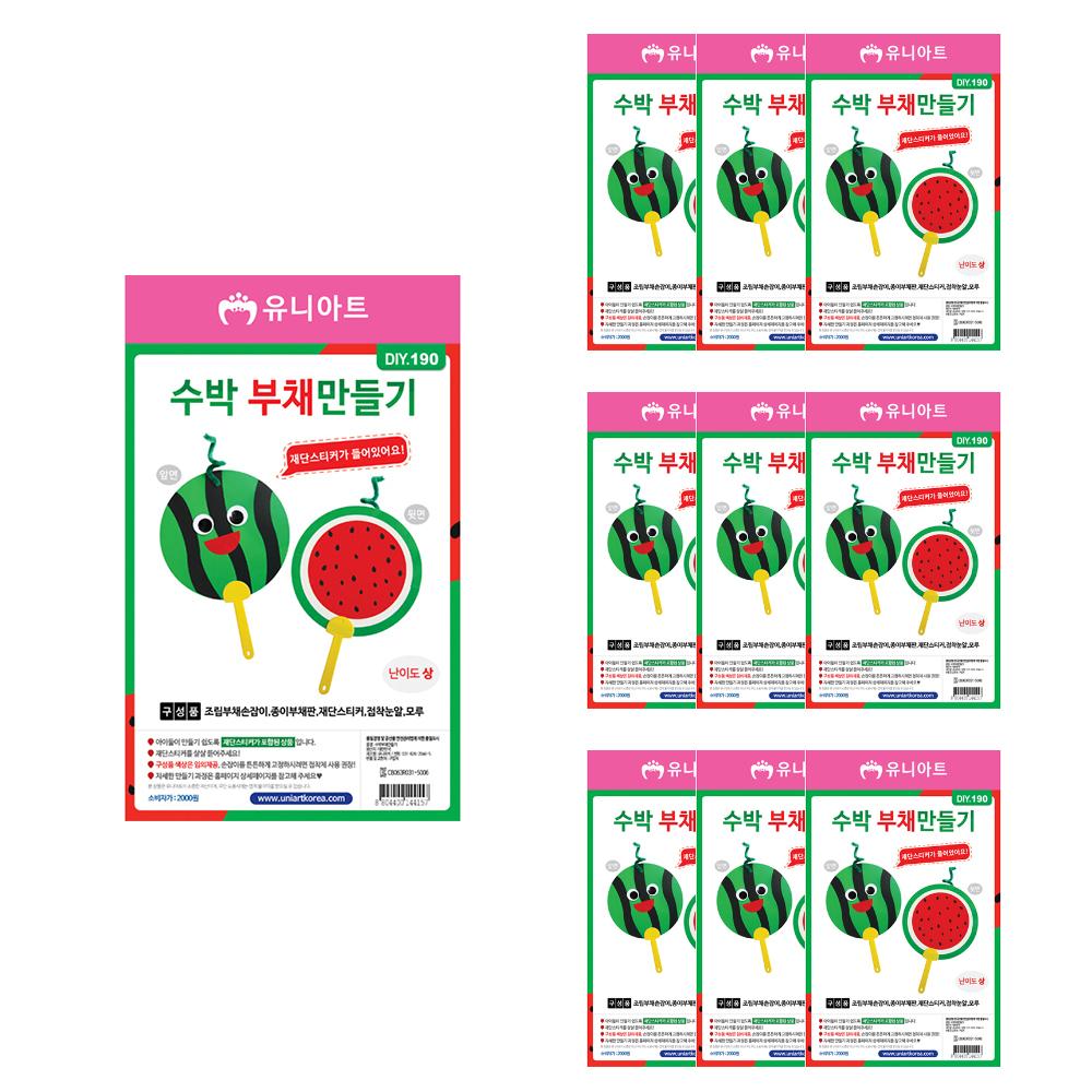 유니아트 수박 부채만들기 DIY190, 혼합색상, 10개
