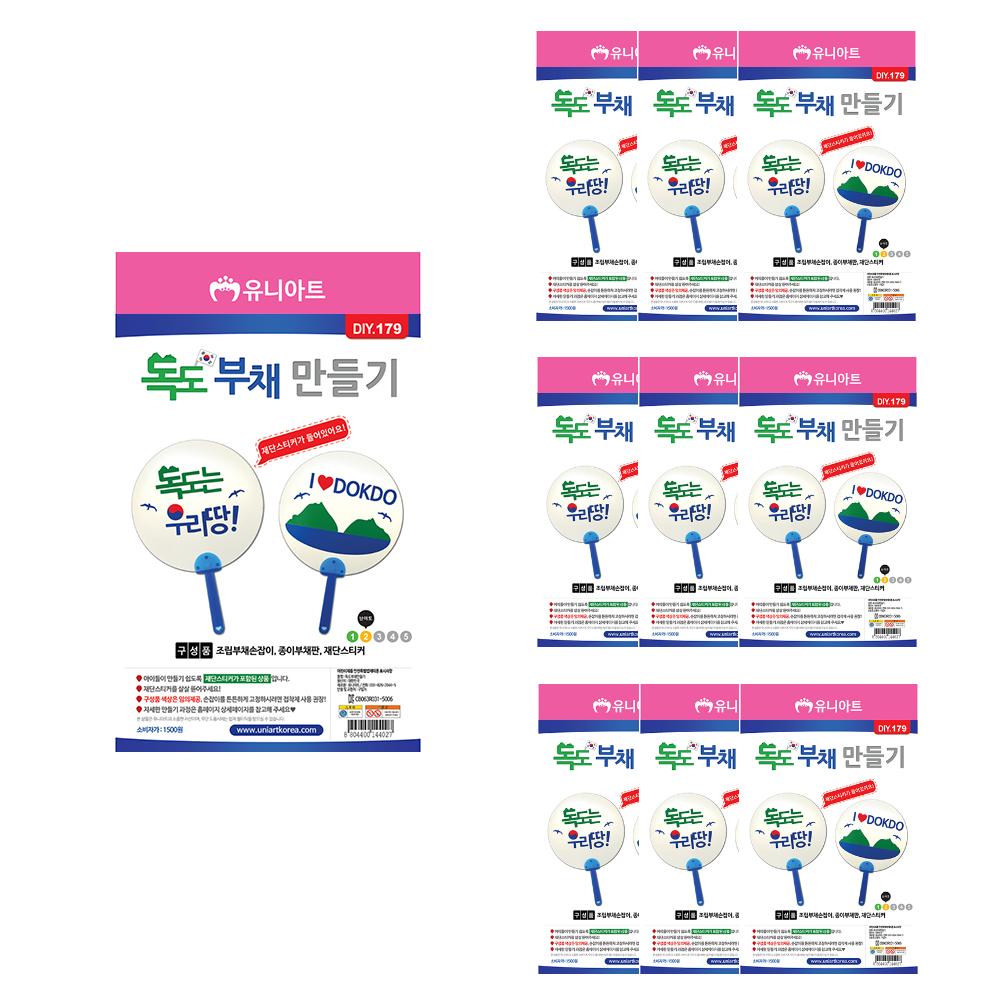 유니아트 독도 부채만들기 DIY179, 혼합색상, 10개