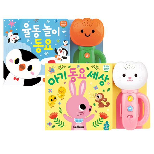 튤립 사운드북 율동 놀이 동요 + 아기 동요 세상 분홍, 예림당