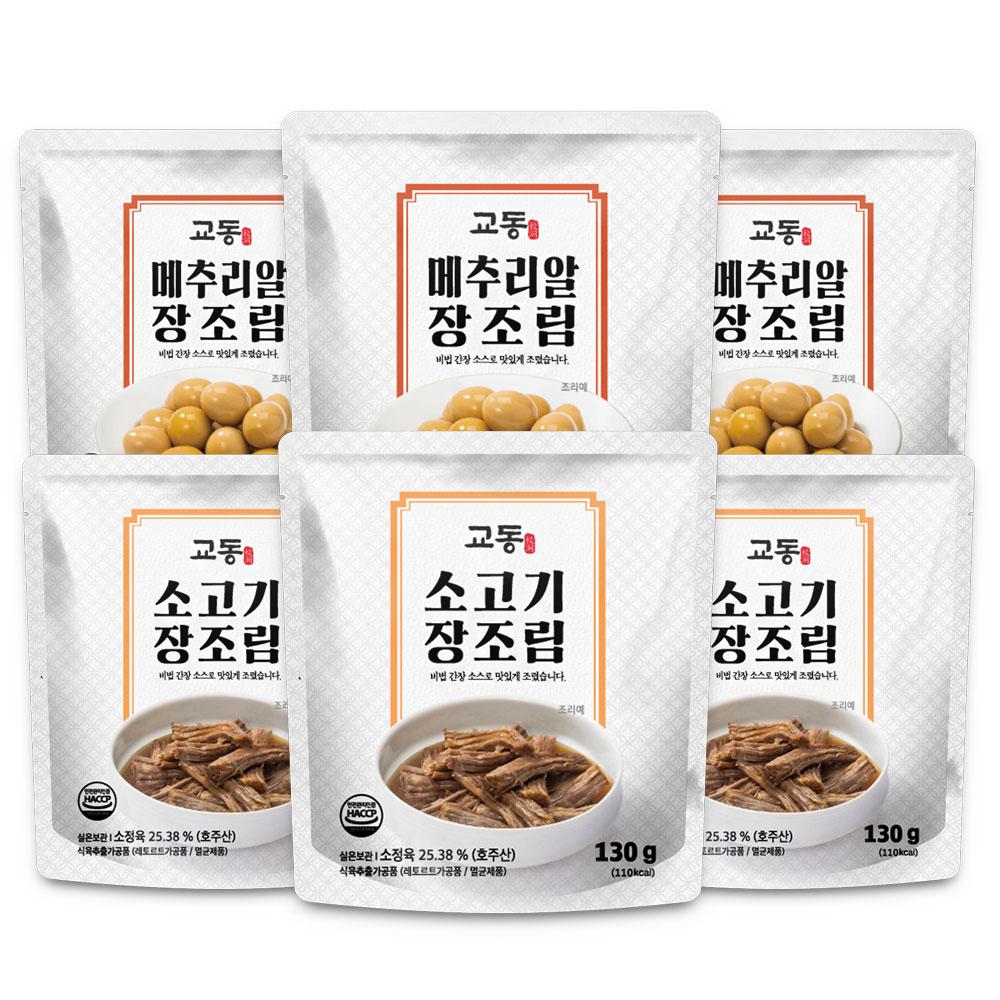 교동식품 소고기 장조림 130g x 3p + 메추리알 장조림 250g x 3p, 1세트