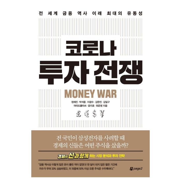 코로나 투자 전쟁, 페이지2북스