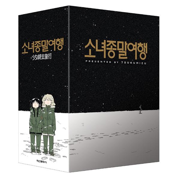 소녀종말여행 박스세트 전6권 세트, 학산문화사