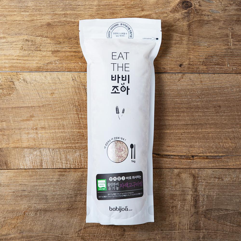 물만부어 유기가공식품 인증 바비조아 자색고구마쌀, 1kg, 1팩
