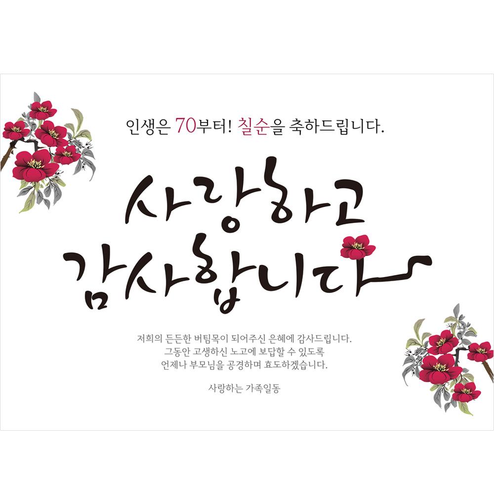 칠순 현수막 H02, 버건디꽃