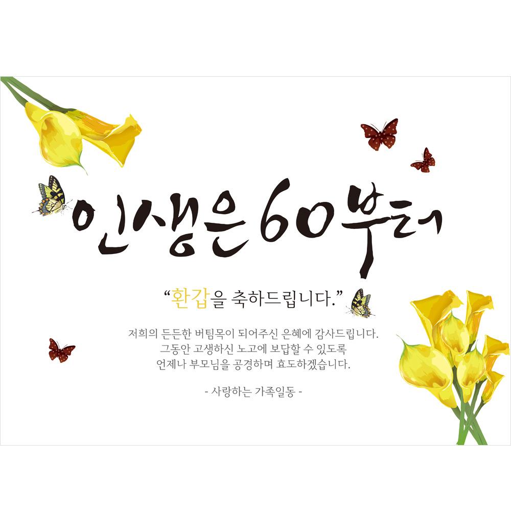 환갑 현수막 H02, 옐로우꽃