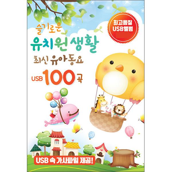 슬기로운 유치원생활 최신유아동요 100곡, 1USB