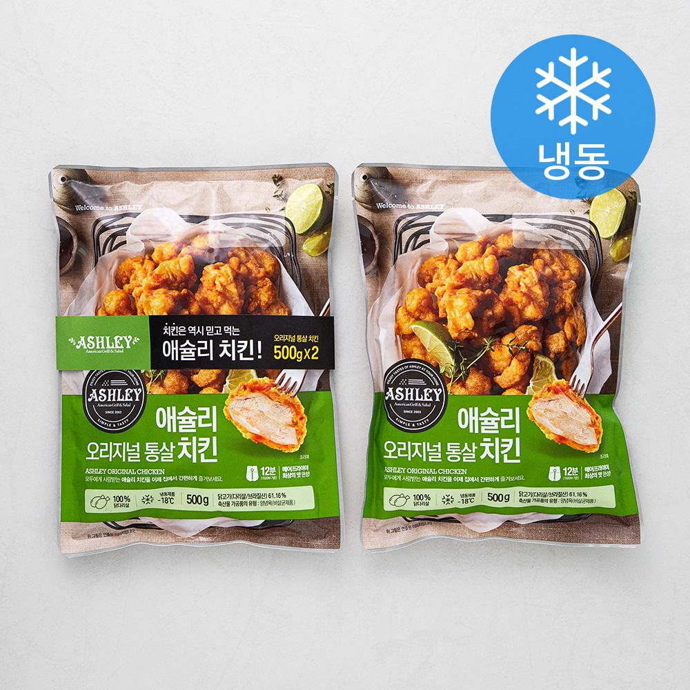 애슐리 오리지널 통살 치킨 (냉동), 500g, 2팩