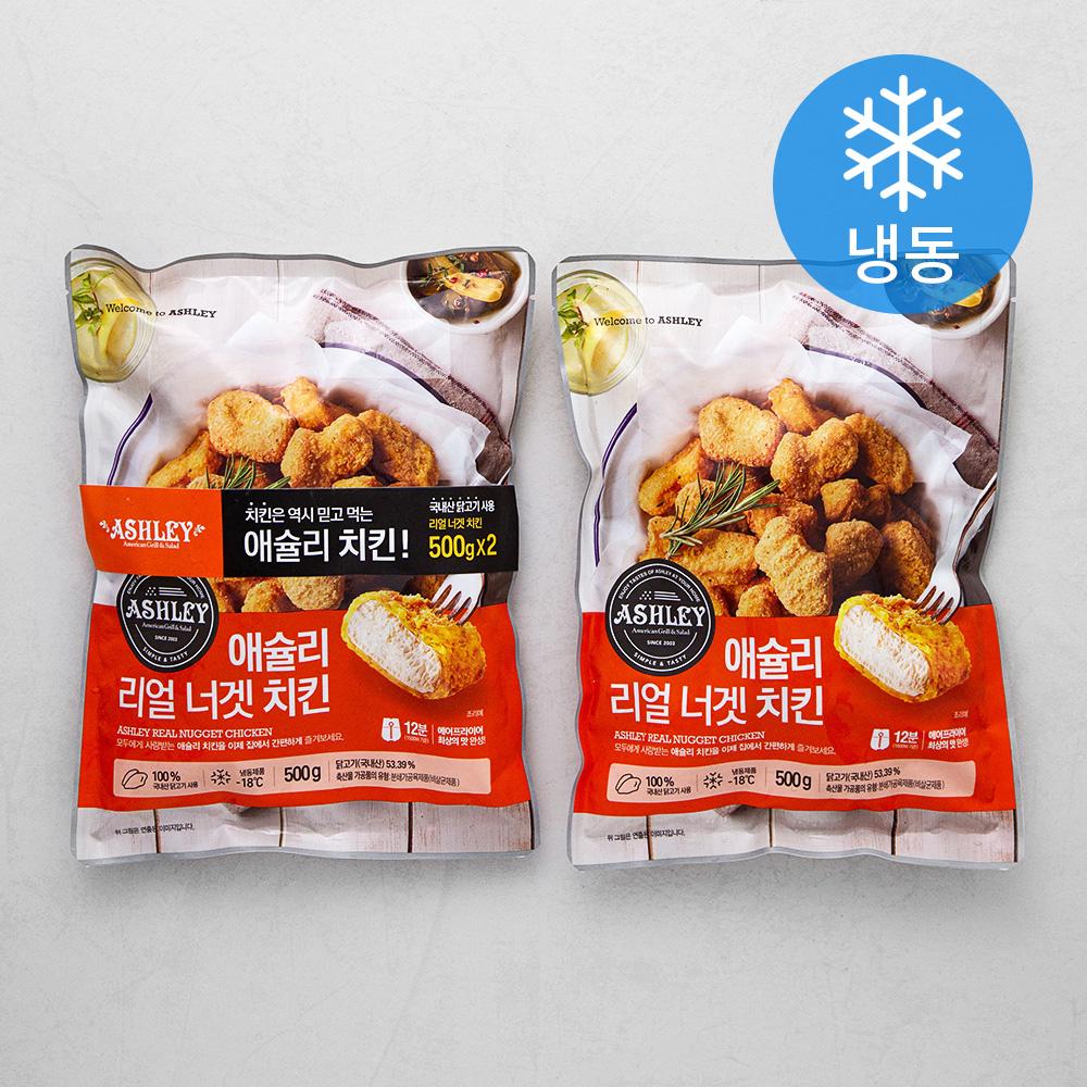 애슐리 리얼 너겟 치킨 (냉동), 500g, 2팩