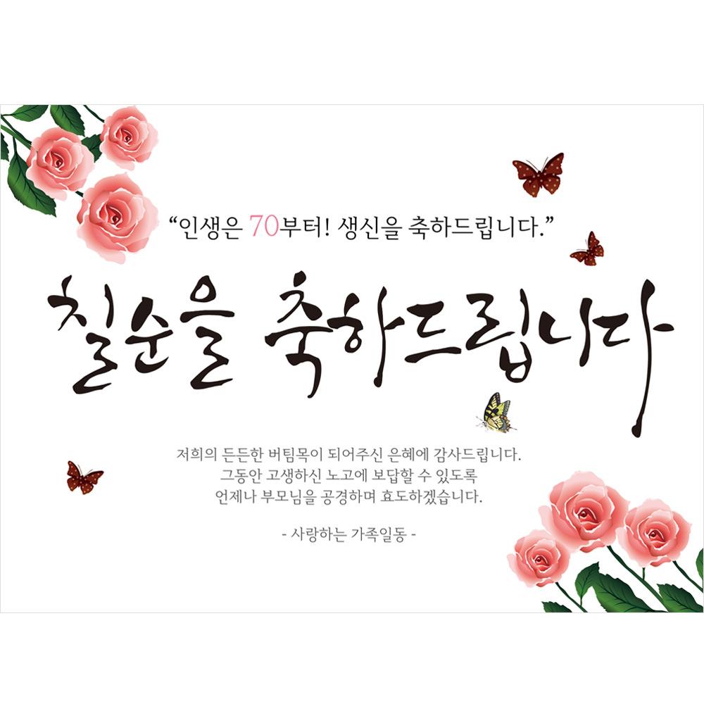 칠순 현수막 H01, 핑크꽃