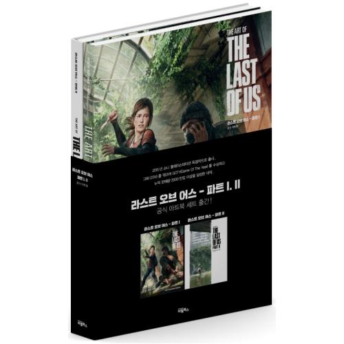 라스트 오브 어스 파트 : 공식 아트북 1 + 2권 세트, 비엘북스