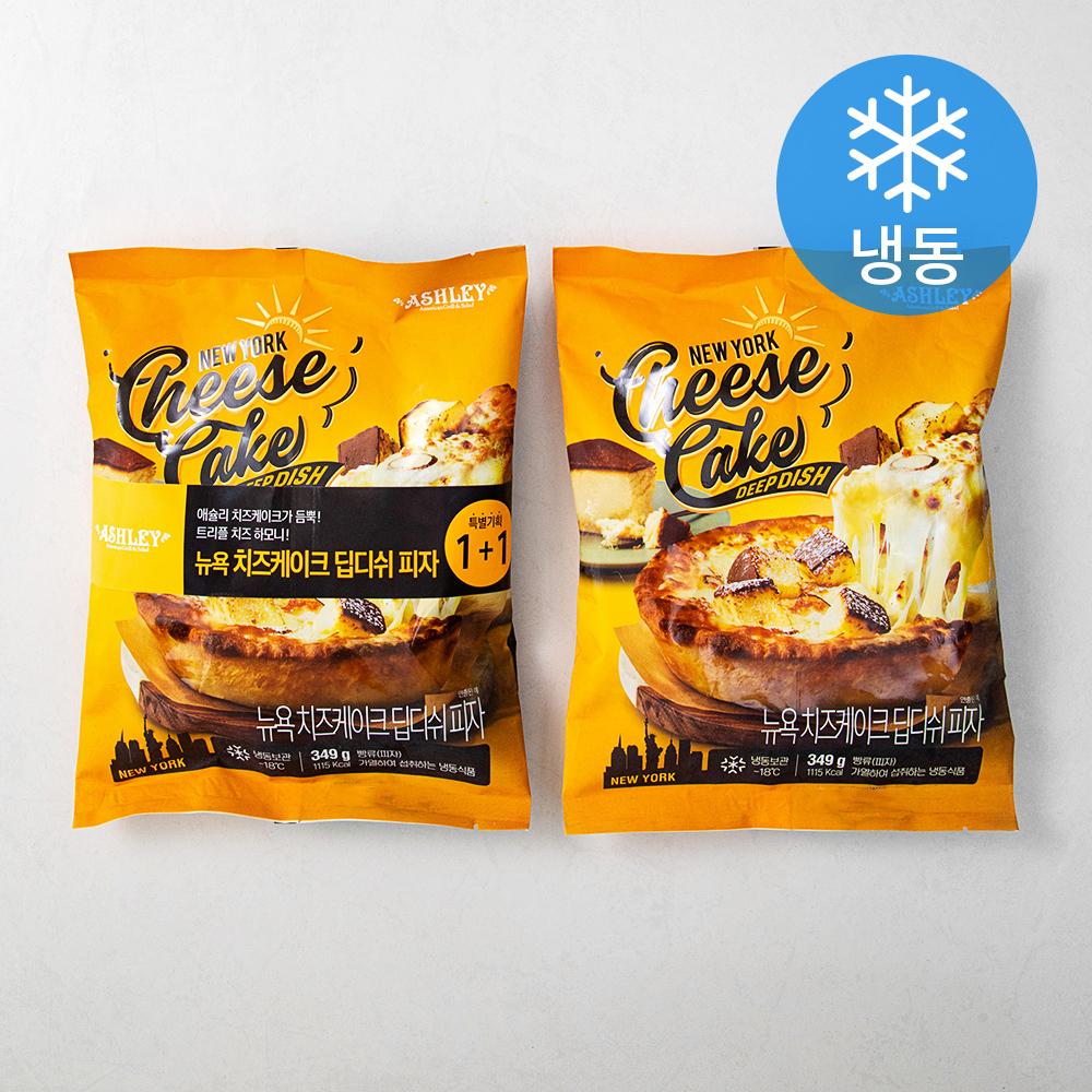 애슐리 뉴욕 치즈케이크 딥디쉬 피자 (냉동), 349g, 2개