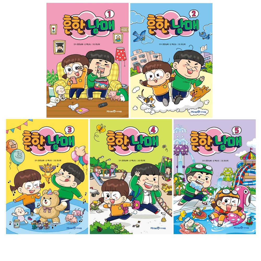 흔한남매 1~5권 세트 전5권, 아이세움