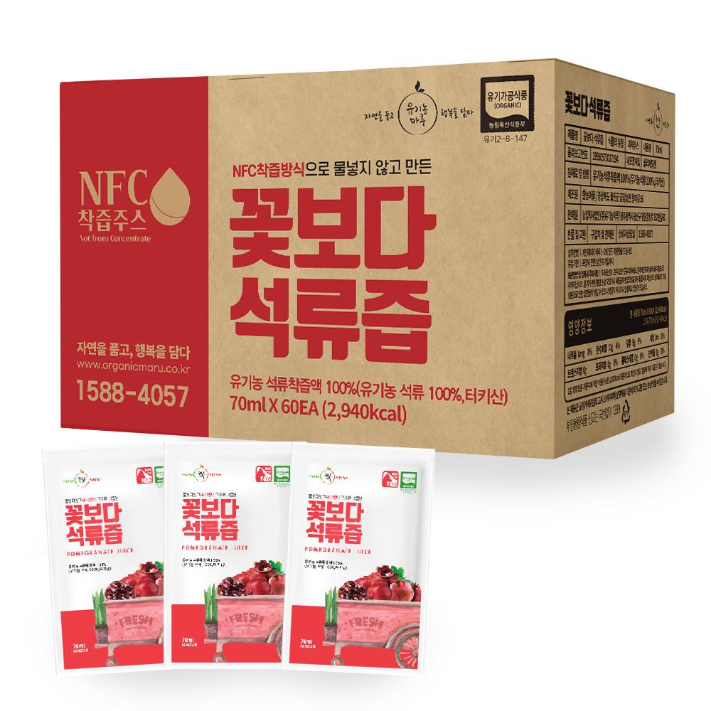 유기농마루 NFC 착즙 꽃보다 석류즙, 70ml, 60개