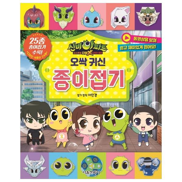 신비아파트 고스트볼 더블X 6개의 예언 : 오싹 귀신 종이접기 + 색종이 24매 세트, 서울문화사