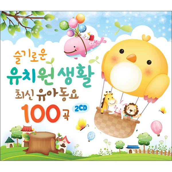 슬기로운 유치원생활 최신유아동요 100곡, 2CD