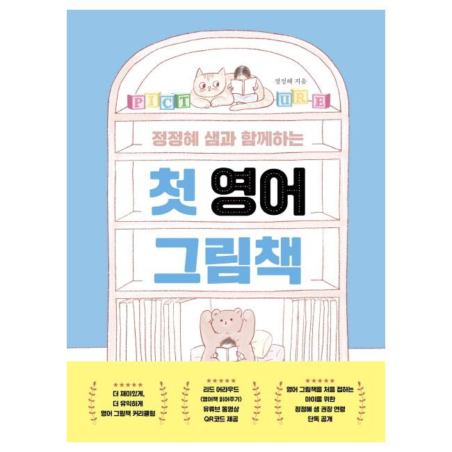 정정혜 샘과 함께하는 첫 영어 그림책, 북하우스