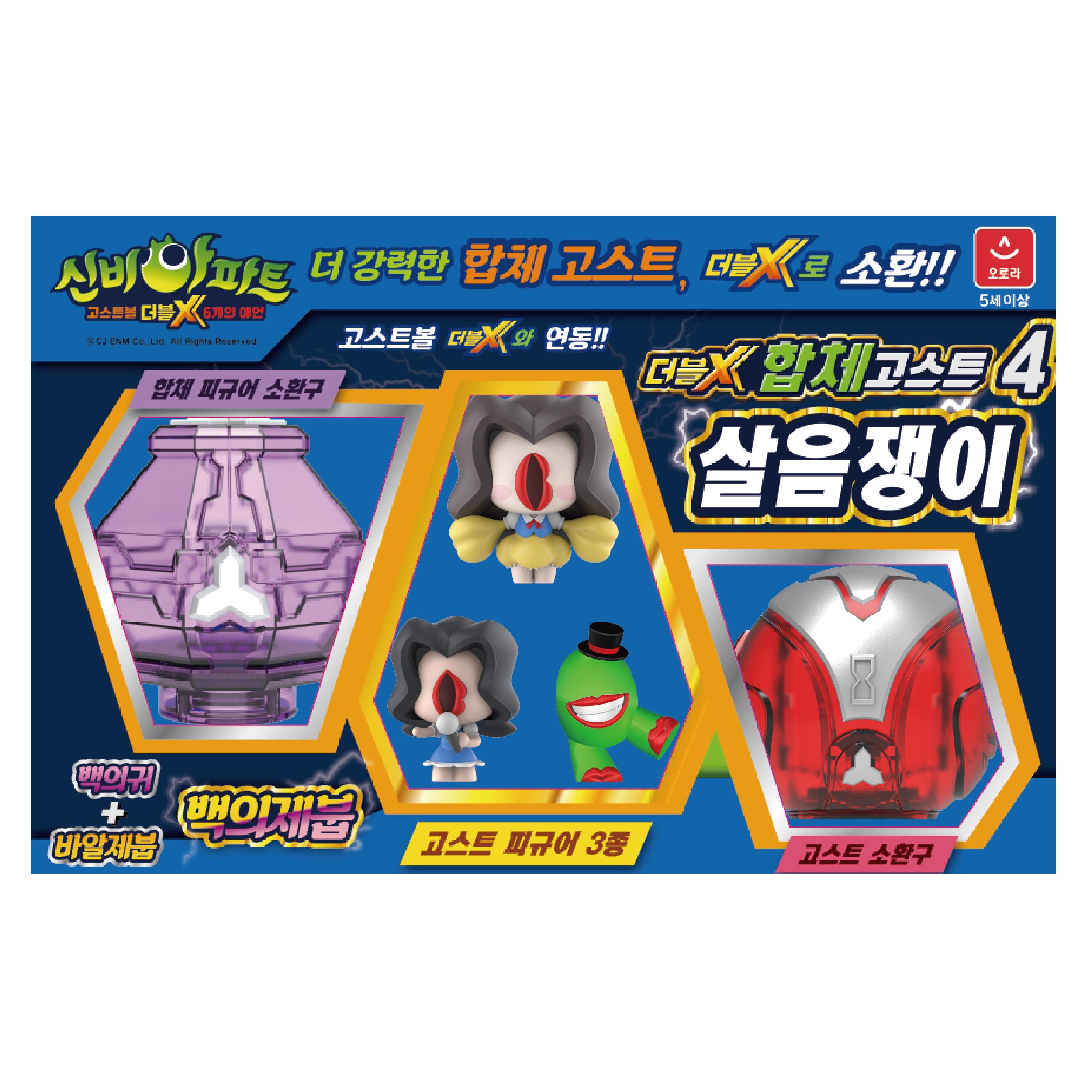 신비아파트 3 더블X 합체 피규어 고스트 컬렉션 4번 살음쟁이, 1세트