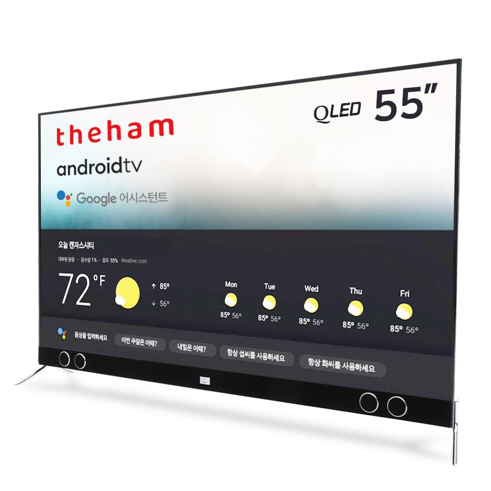 더함 UHD HDR QLED 138.8cm 안드로이드 스마트 TV U553QLED VA, 방문설치