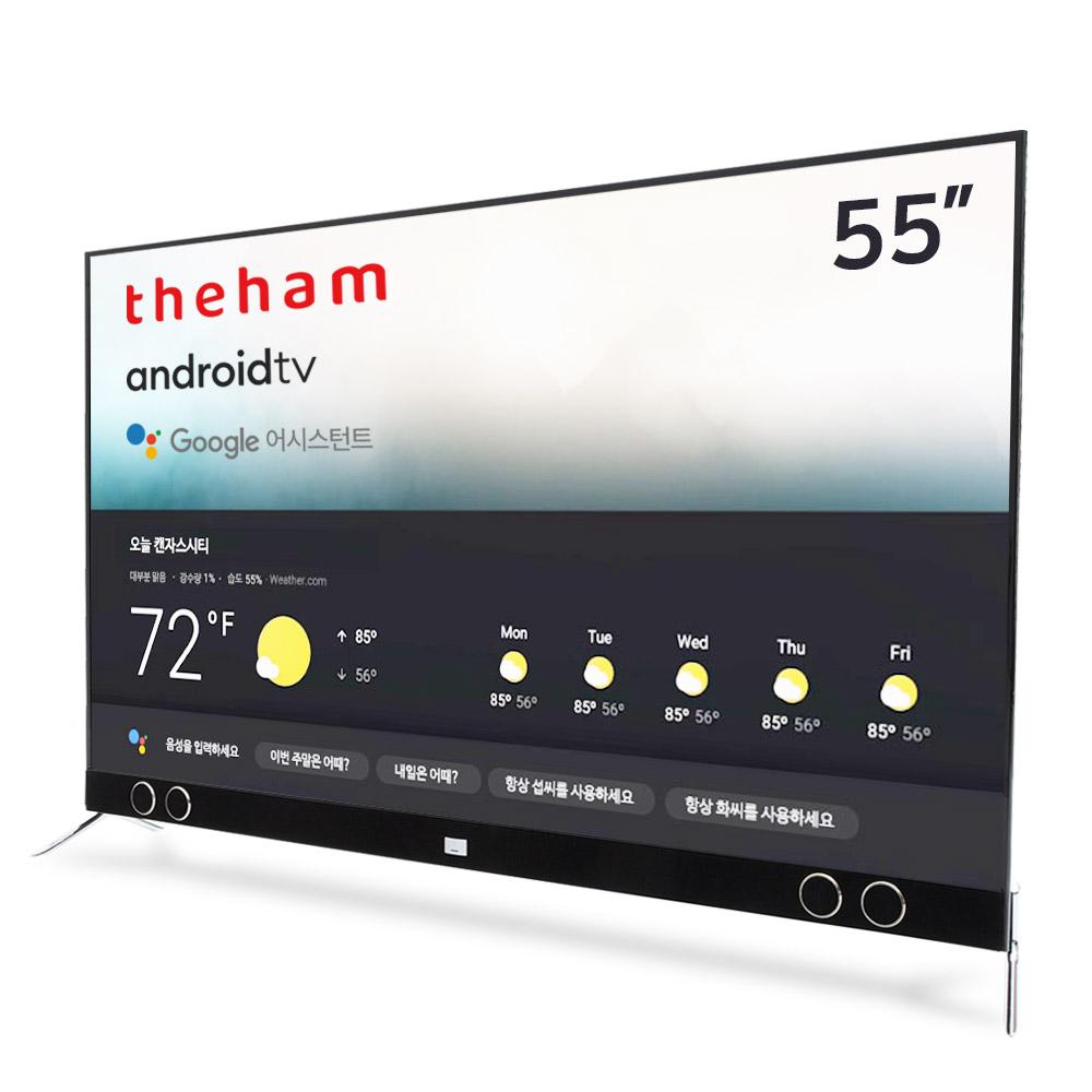 더함 UHD HDR LED 138.8cm 안드로이드 스마트 TV U553UHD VA, 스탠드형, 자가설치