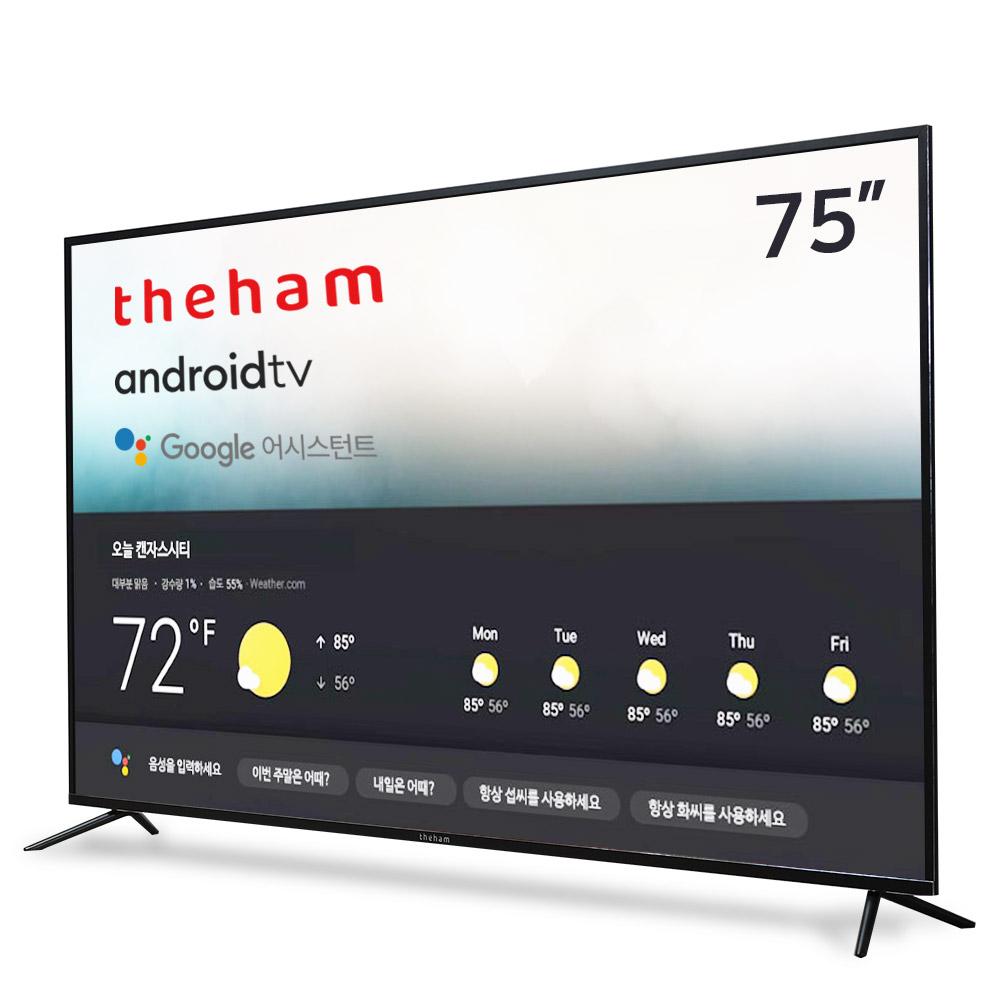 더함 UHD HDR LED 189.2cm 안드로이드 스마트 TV U751UHD IPS, 벽걸이형, 방문설치