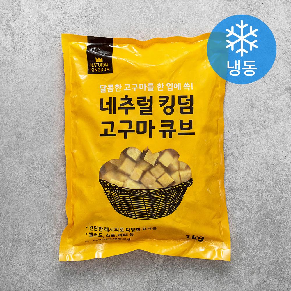 네추럴킹덤 고구마큐브 (냉동), 1kg, 1팩