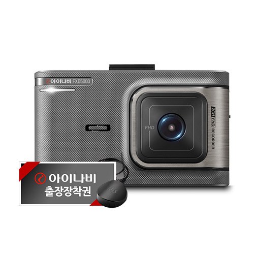 아이나비 블랙박스 32GB 전후방 FHD FXD5000 출장장착 + GPS
