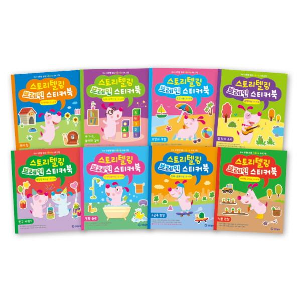 스토리텔링 브레인 스티커북 3~4세 전 8권, 기탄출판
