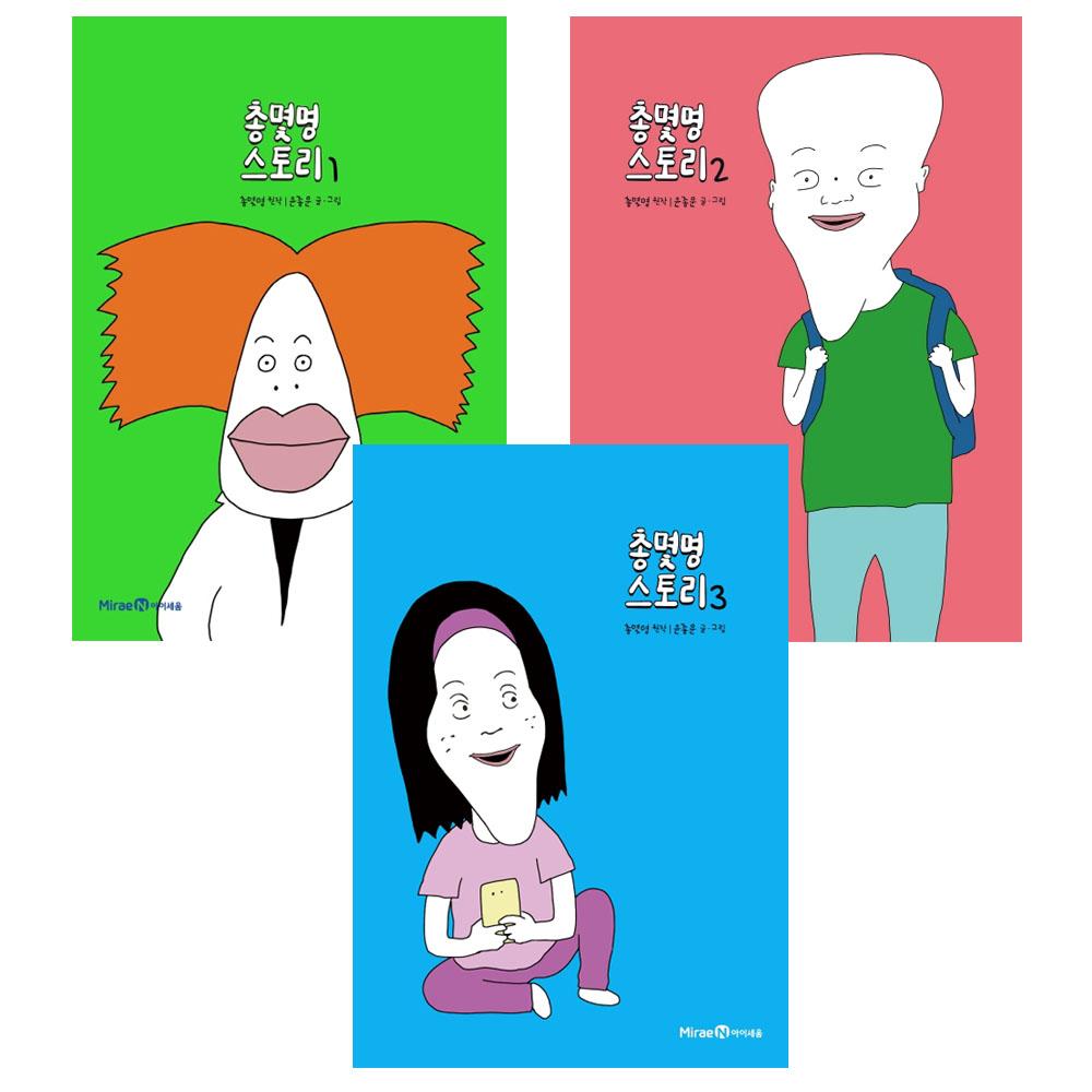 총몇명 스토리 1~3권 세트 전3권, 아이세움