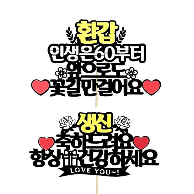 상상팩토리 케이크토퍼 환갑 + 축하 세트, 혼합색상, 1세트