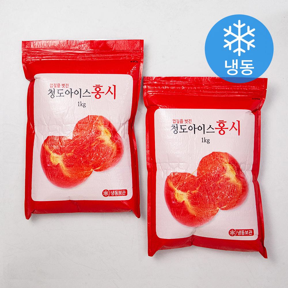 청도대감 청도 껍질을 벗긴 아이스 홍시 (냉동), 1kg, 2봉