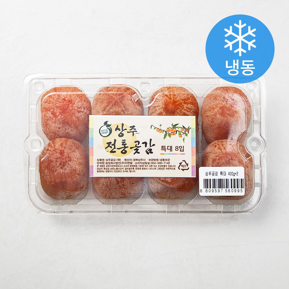 네추럴팜 상주 곶감 특대 (냉동), 400g(8입), 1팩