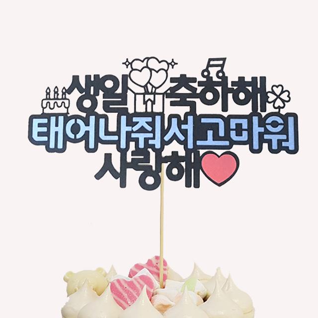 상상팩토리 케이크토퍼 생일축하, 혼합색상, 1개