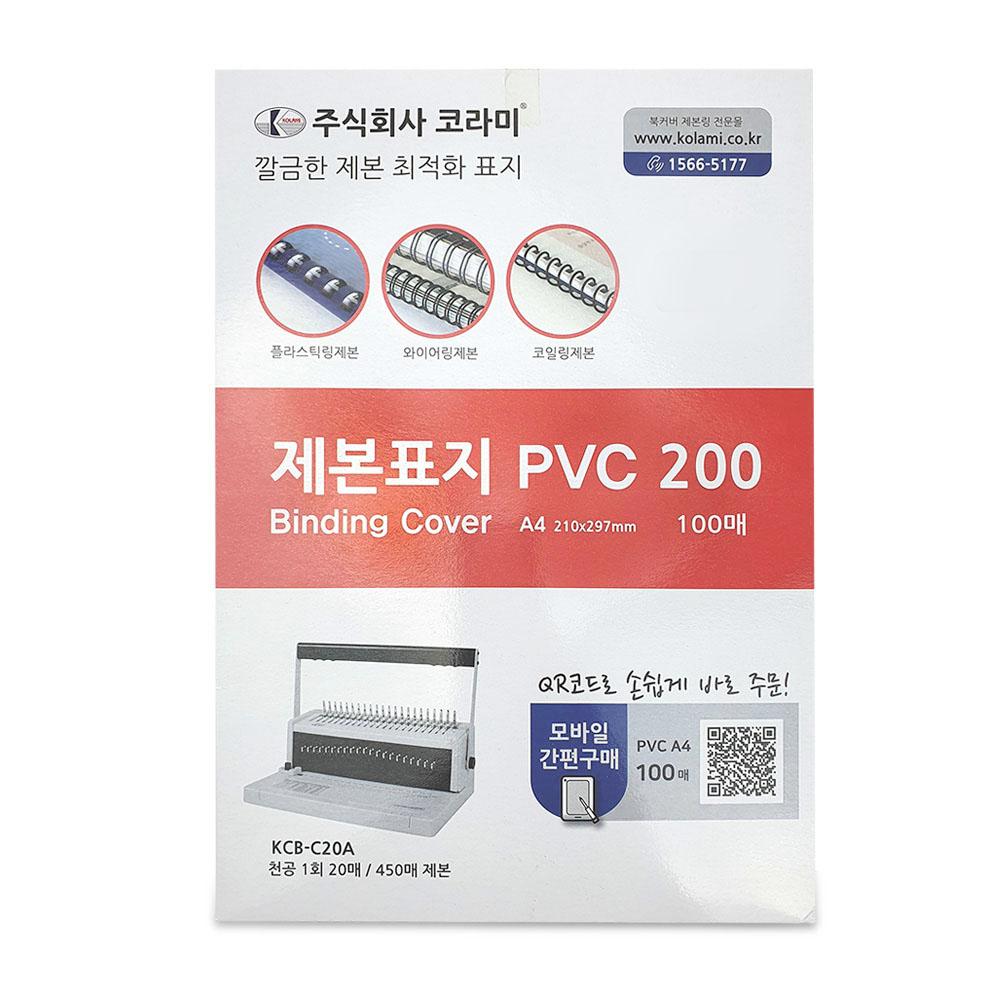 코라미 PVC커버 200 제본표지 0.2mm 100p, 반투명, A4