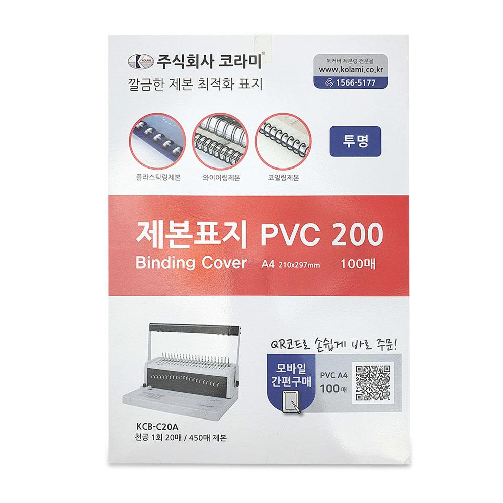 코라미 PVC커버 200 제본표지 0.2mm 100p, 투명, A4