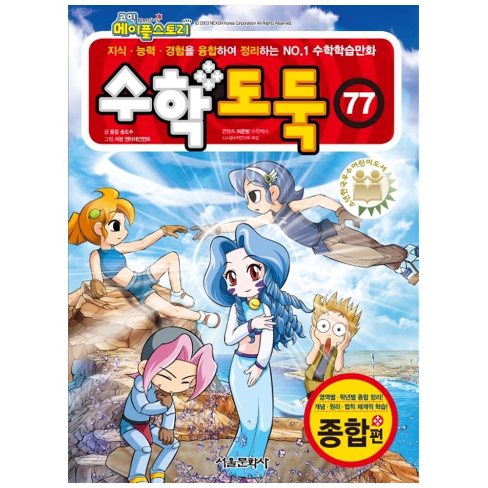 수학도둑 77, 서울문화사
