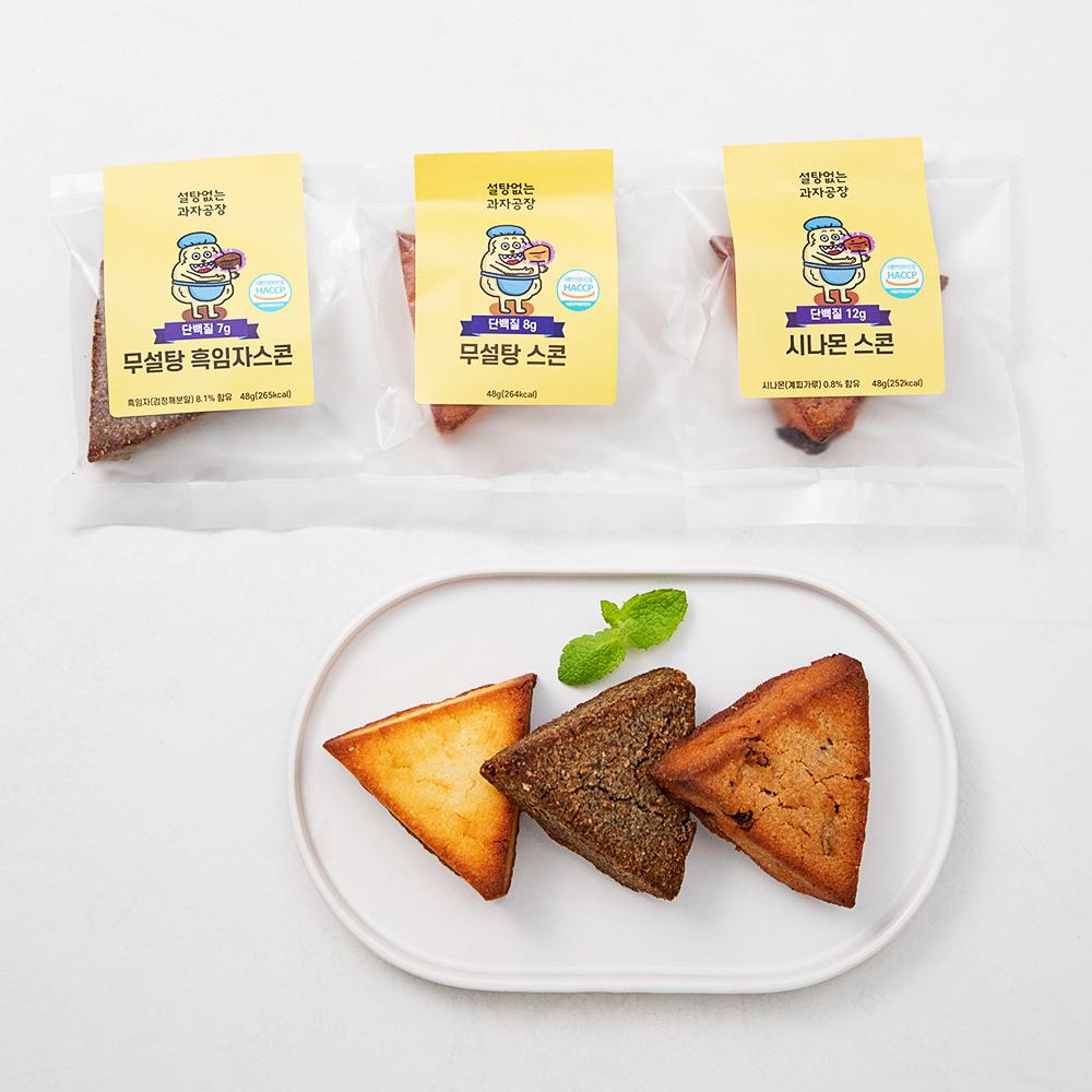 설탕없는과자공장 스콘 플레인 48g + 흑임자 48g + 시나몬 48g 세트, 1세트