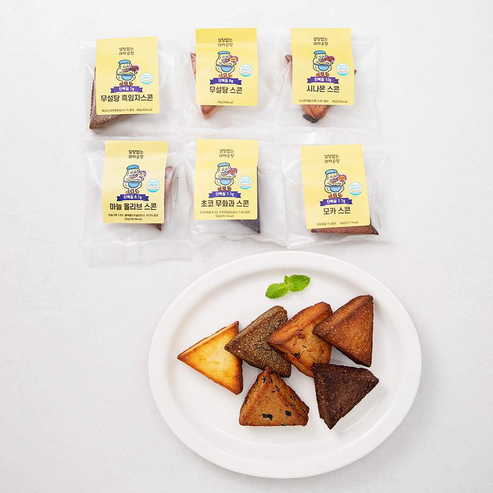 설탕없는과자공장 스콘 플레인 48g + 흑임자 48g + 시나몬 48g + 마늘올리브 50g + 초코무화과 50g + 모카 50g 세트, 1세트