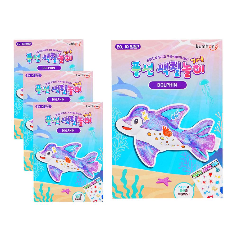 금홍팬시 컬러룬 돌고래 풍선 색칠 놀이, 혼합색상, 4개