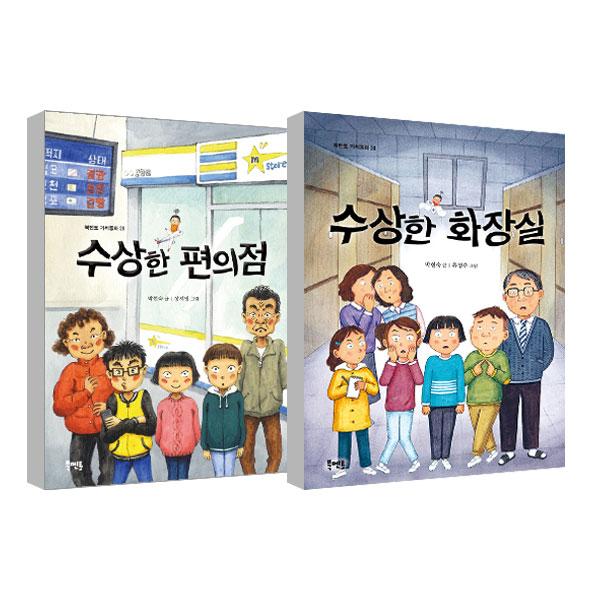 수상한 화장실 + 수상한 편의점 세트, 북멘토