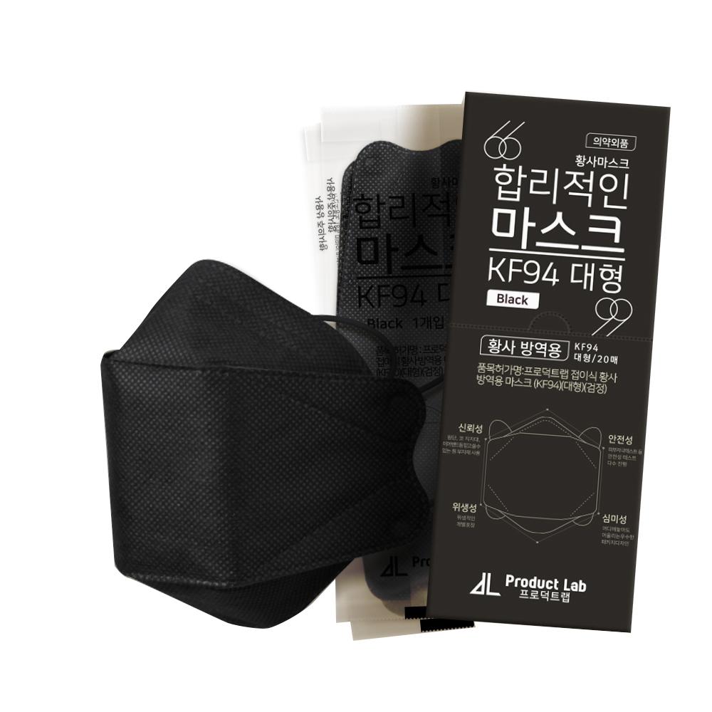 합리적인 마스크 대형 KF94 블랙, 1개입, 20개