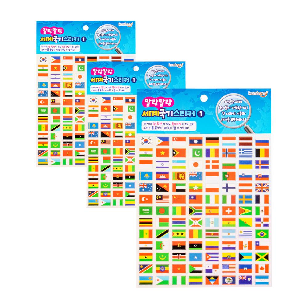 금홍팬시 말랑말랑 세계국기 스티커세트, 혼합색상, 3세트